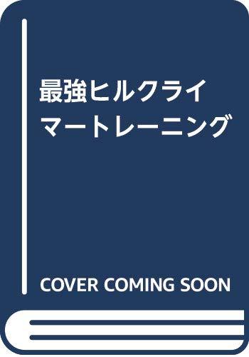 最強ヒルクライマートレーニング(仮)