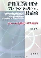 新自由主義・国家・フレキシキュリティの最前線―グローバル化時代の政治経済学