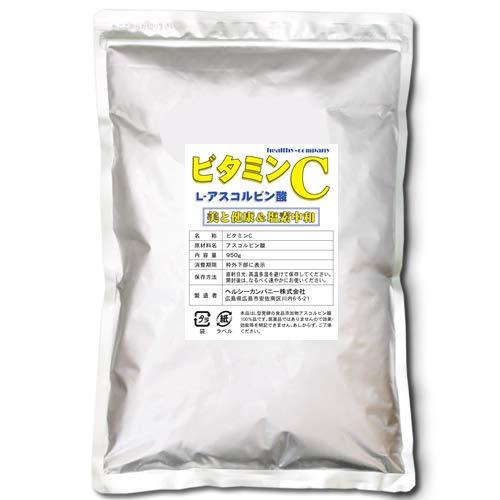 ビタミンC(アスコルビン酸)950g(1kgから変更) 粉末 100%品 食品添加物