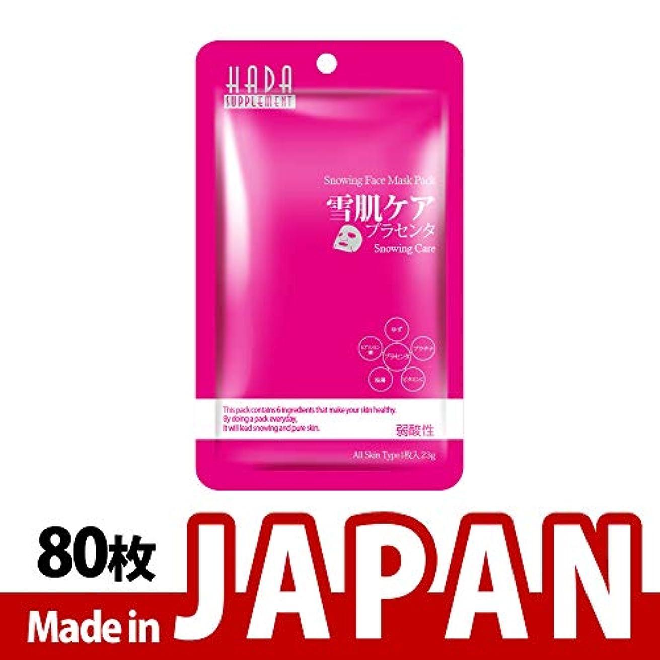 滅多層スキッパー【HS001-A-4】シートマスク日本製/10枚入り/80枚/美容液/マスクパック/送料無料