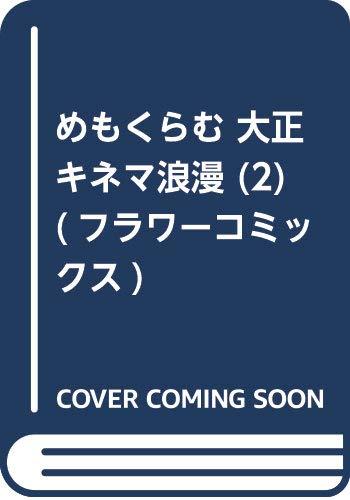 めもくらむ 大正キネマ浪漫 (2) (フラワーコミックスアルファ)