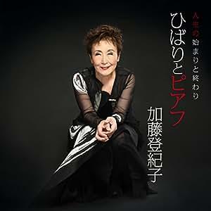 〜人生の始まりと終わり〜「ひばりとピアフ」(2枚組CD)