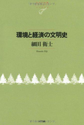 環境と経済の文明史 (NTT出版ライブラリーレゾナント060)