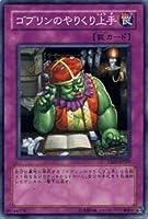 遊戯王カード ゴブリンのやりくり上手 YSD3-JP039N