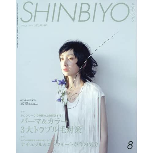 SHINBIYO(新美容) 2016年 08 月号 [雑誌]