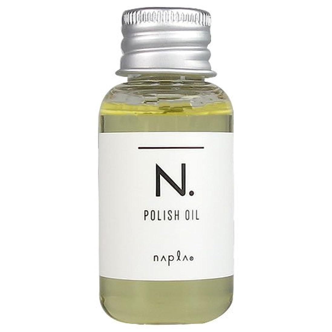 ナプラ NAPLA N. ポリッシュオイル 30ml [並行輸入品]