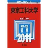 東京工科大学 (2011年版 大学入試シリーズ)