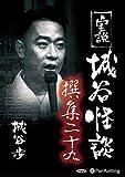 実説 城谷怪談 撰集二十九 (<CD>)