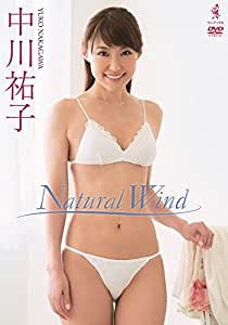 中川祐子 Natural Wind [DVD]