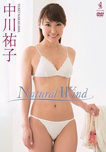 中川祐子 Natural Wind [DVD] -