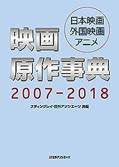 映画原作事典 2007-2018: 日本映画・外国映画・アニメ