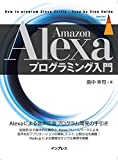 Amazon Alexaプログラミング入門 (impress top gear)