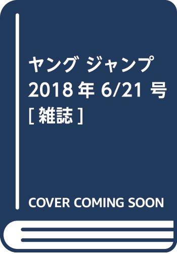 ヤング ジャンプ 2018年 6/21 号 [雑誌]