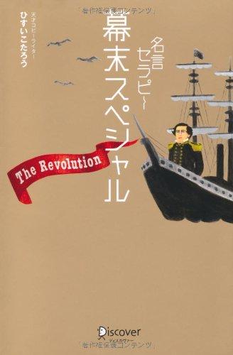 名言セラピー幕末スペシャル The Revolution!の詳細を見る