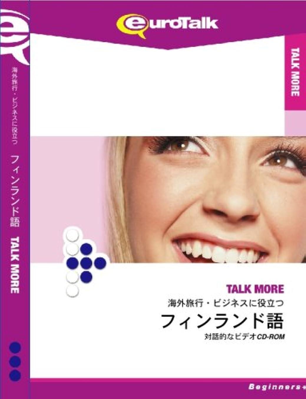 手術におい番目Talk More 海外旅行?ビジネスに役立つフィンランド語