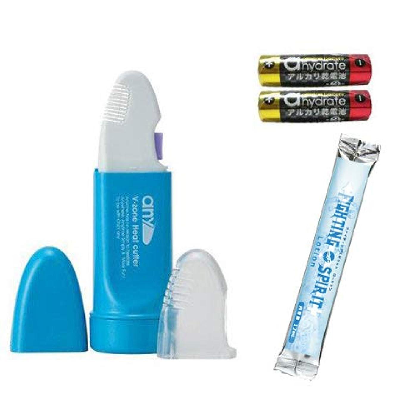 開梱発生スーツV-Zone Heat Cutter any(エニィ) Stylish マリンブルー + 単3アルカリ電池2本付きセット + ファイティングスピリットローション(12mL) 付き