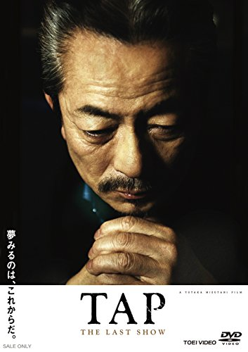TAP -THE LAST SHOW-[DVD]