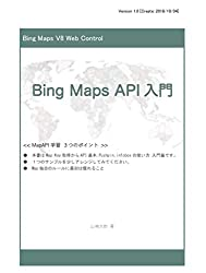 Bing Maps API 入門
