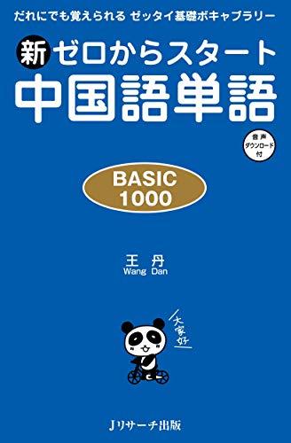[画像:新ゼロからスタート中国語単語BASIC1000]