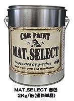 g-select 車輌塗装用1液ウレタン艶消し塗料「MAT.SELECT」刷毛・ローラー塗装可能 ミリタリーカラー 【M-3】オリーブドラブ 2Kg缶