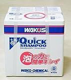 ワコーズ WAKO'S  クイックシャンプー 10L W400 QS