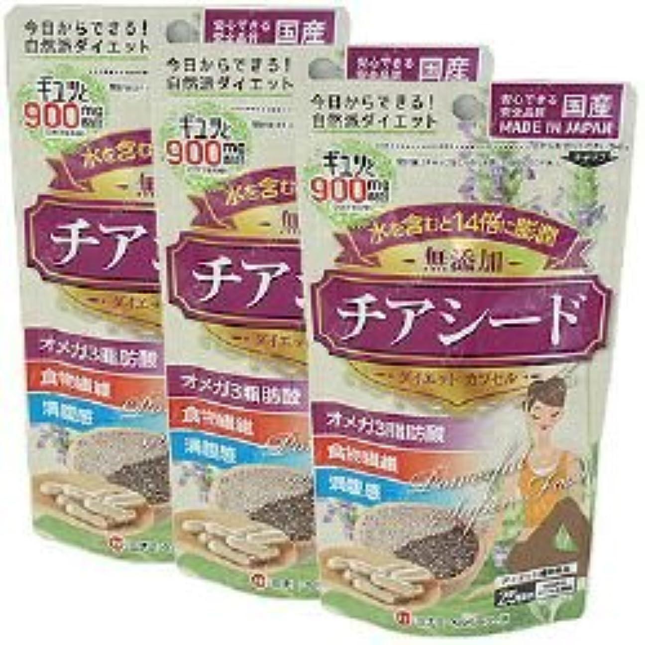さわやかリーチフルーツ野菜ミナミヘルシーフーズ チアシードダイエットカプセル 75カプセル×3袋(お取り寄せ品) 4945904018491*3