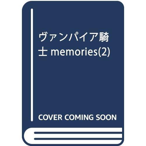 ヴァンパイア騎士memories(2): 花とゆめコミックス