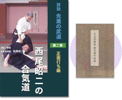 植芝盛平語録付 【DVD】西尾昭二の合気道 第2巻...