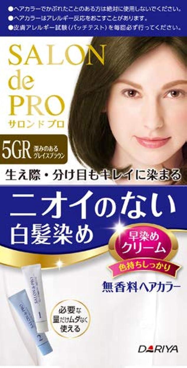 サーマルコイル休憩するダリヤ サロンドプロ無香料クリーム5GR まとめ買い(×3)