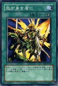 遊戯王カード 【 我が身を盾に 】 EE1-JP147-N 《エキスパートエディション1》