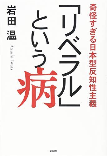 「リベラル」という病 奇怪すぎる日本型反知性主義