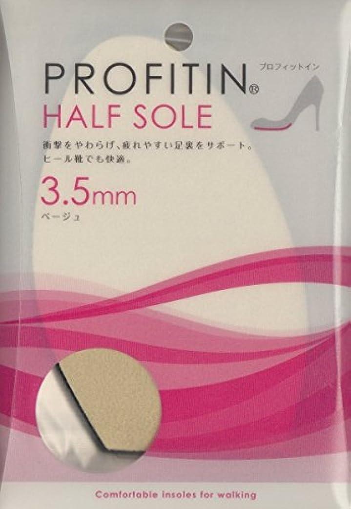 脚本土曜日知らせる靴やブーツの細かいサイズ調整に「PROFITIN HALF SOLE」 (3.5mm, ベージュ)