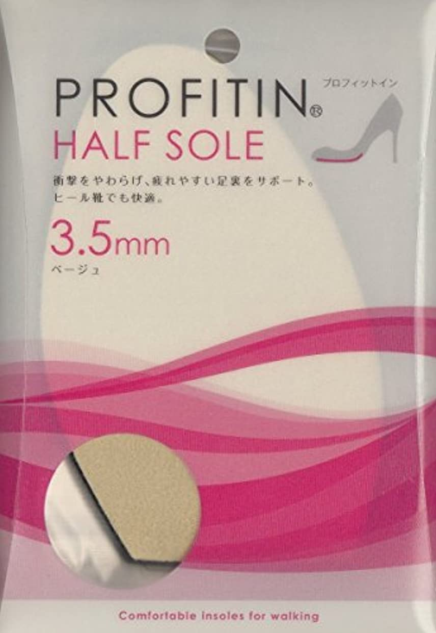 靴やブーツの細かいサイズ調整に「PROFITIN HALF SOLE」 (3.5mm, ベージュ)