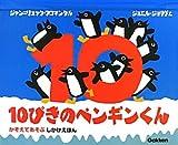 10ぴきのペンギンくん