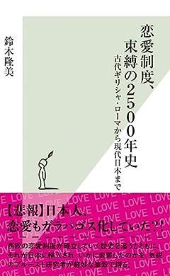 恋愛制度、束縛の2500年史 古代ギリシャ・ローマから現代日本まで (光文社新書)