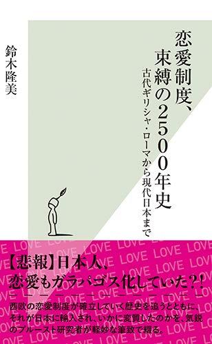 恋愛制度、束縛の2500年史 古代ギリシャ・ローマから現代日本まで