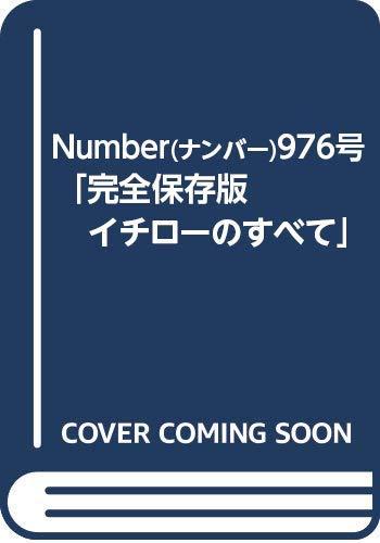 Number(ナンバー)976号「完全保存版 イチローのすべて」 (Sports Graphic Number(スポーツ・グラフィック ナンバー))
