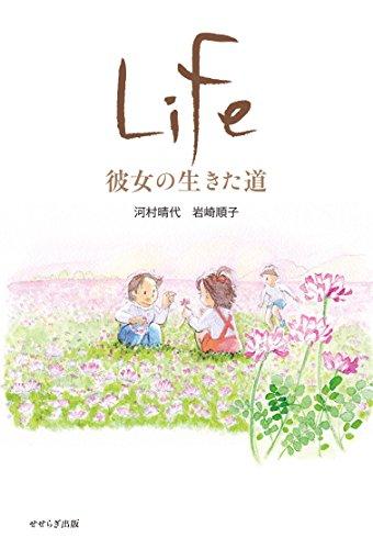 Life -彼女の生きた道-