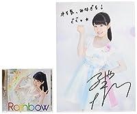 【Amazon.co.jp限定】Rainbow(CD+Blu-ray)(初回限定盤)(複製サイン&コメント入りクリアファイル/A4/オリジナル付)