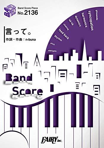 バンドスコアピースBP2136 言って。 / ヨルシカ ~1st Mini Album 「夏草が邪魔をする」収録曲 (BAND SCORE PIECE)