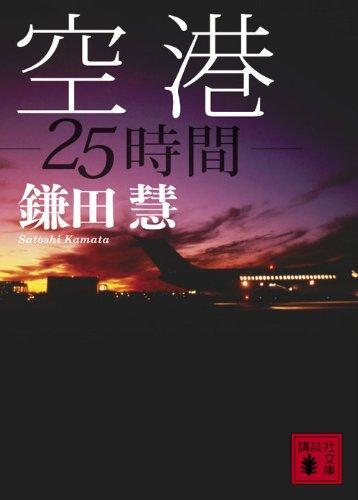 空港<25時間> (講談社文庫)の詳細を見る