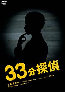 33分探偵 DVD-BOX 下巻