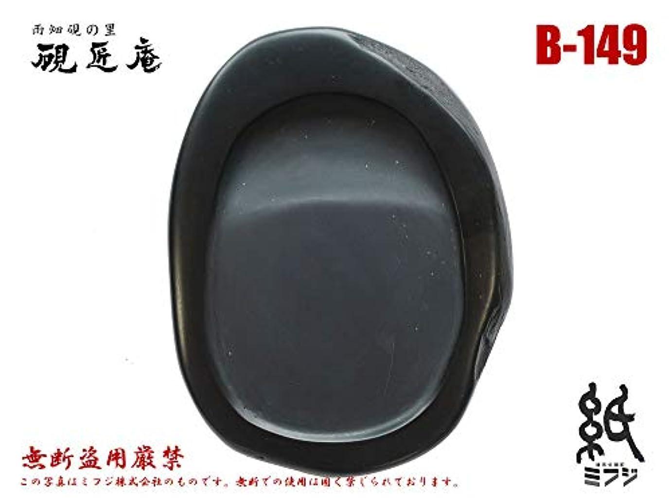 マート着飾る午後【硯】雨畑硯(雨畑真石) B-149 小さめサイズ(小筆用)