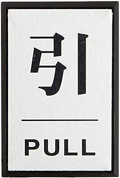 緑十字 ドアプレート ドア-64-2 引 PULL 206032