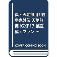 真・天地無用!魎皇鬼外伝 天地無用!GXP17 簾座編 (ファンタジア文庫)