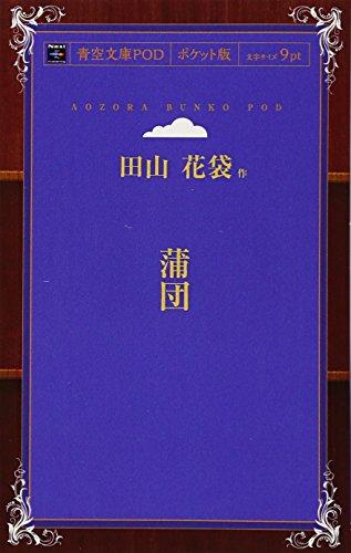 蒲団 (青空文庫POD(ポケット版))