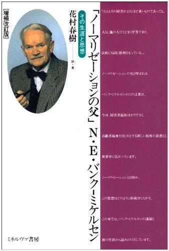 「ノーマリゼーションの父」N・E・バンク‐ミケルセン―その生涯と思想 (福祉BOOKS)の詳細を見る