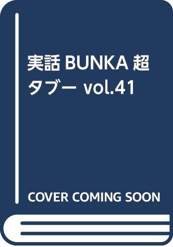 [画像:実話BUNKA超タブー vol.41]