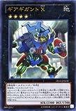遊戯王カード ギアギガント X (ウルトラレア) / デュエリストセット Ver.マシンギア・トルーパーズ(DS14) / 遊戯王ゼアル