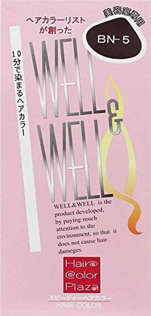 レベル情熱的不透明なウェル&ウェルスピーディヘアカラー ナチュラルブラウンBN5
